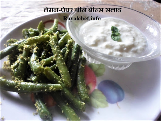 Lemon Pepper Green Beans Salad Recipe in Marathi | Royal Chef Sujata