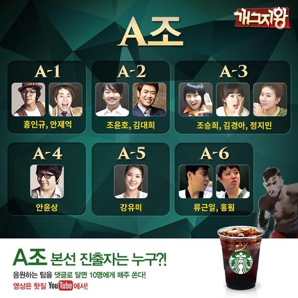 '개그지왕', 개그맨-SNS스타 총 72명이 선보이는 토너먼트 경연 ...