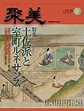 聚美 Vol.19 (Gakken Mook)