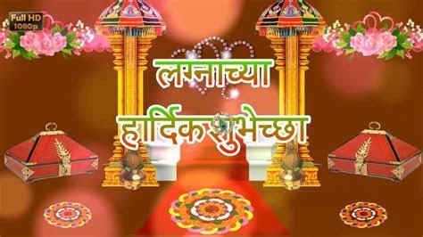 Happy Wedding Wishes in Marathi, Marriage Greetings