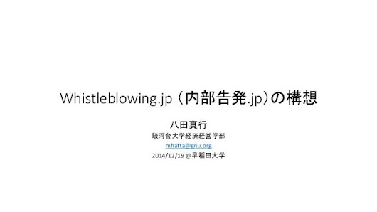 Whistleblowing.jp ()の構想(The concept of Whistleblowing.jp)