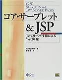 コア・サーブレット&JSP―Javaサーバ技術によるWeb開発