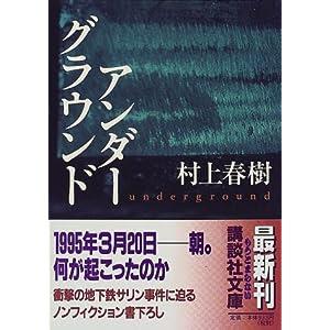 アンダ-グラウンド (講談社文庫)