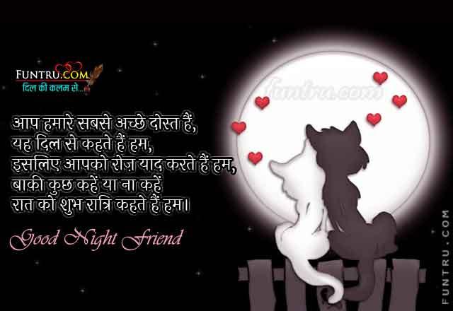 Good Night Status For Whatsappfacebook Image In Hindi