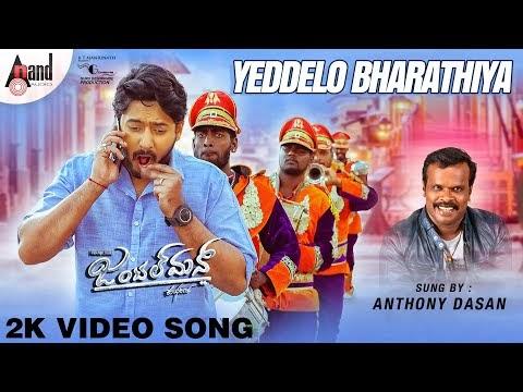 Yeddelo Bharathiya Kannada song -Gentleman Kannada Movie