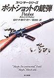 ポットショットの銃弾 (ハヤカワ・ミステリ文庫)