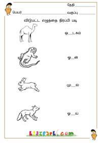 Tamil Missing Letters Worksheets Download Tamil Worksheets Kindergarten Curriculam