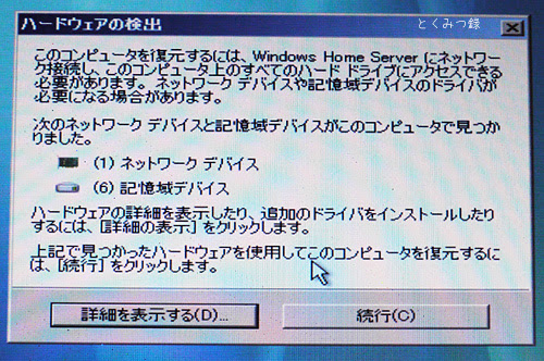 HP MediaSmart Server EX490 復元 (3)