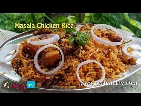 Attamma Hut: Chicken Masala Rice Recipe (మసాలా చికెన్ ...