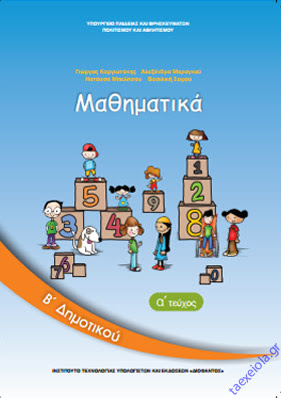 http://ebooks.edu.gr/new/course-main.php?course=DSDIM-B101