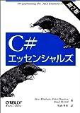 C#エッセンシャルズ 第2版