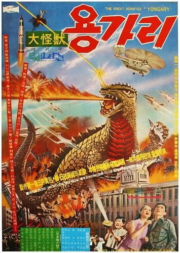 Yonggary poster 1967