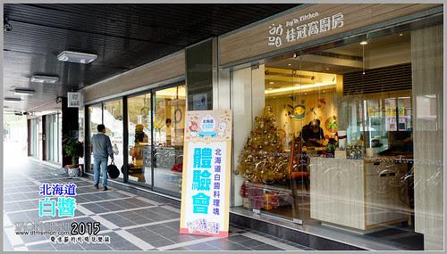 好侍北海道白醬體驗會02.jpg