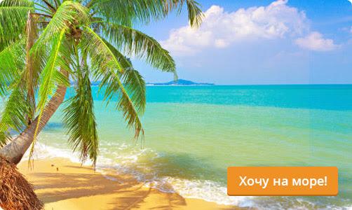 Какой пляж лучше? Какое море чище?