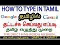 How to Type in Tamil | தமிழில் தட்டச்சு செய்வது எப்படி!