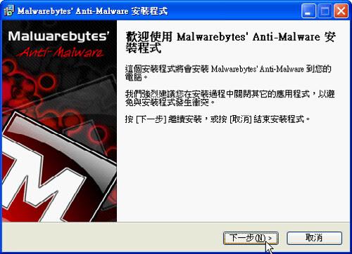 malewarebytes anti-malware-01