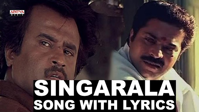 Singarala Pairullona Lyrics - Dalapathi Lyrics in Telugu and English
