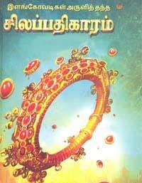 Siragu silappadhigaaram2