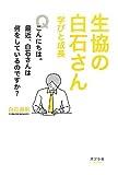 生協の白石さん 学びと成長 (一般書)