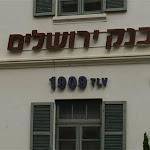 בנק ירושלים לא מוותר: דורש מדקסיה לא להאריך את הבלעדיות של דיסקונט - גלובס