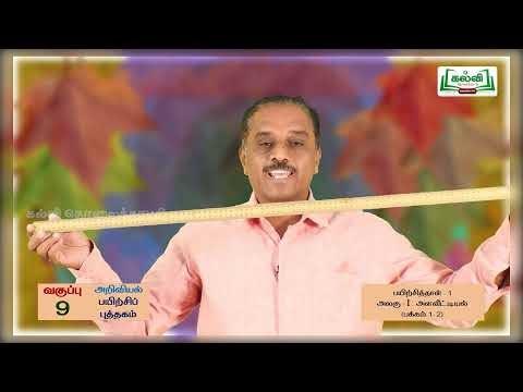 9th Science அளவீட்டியல் அலகு 1 Kalvi TV