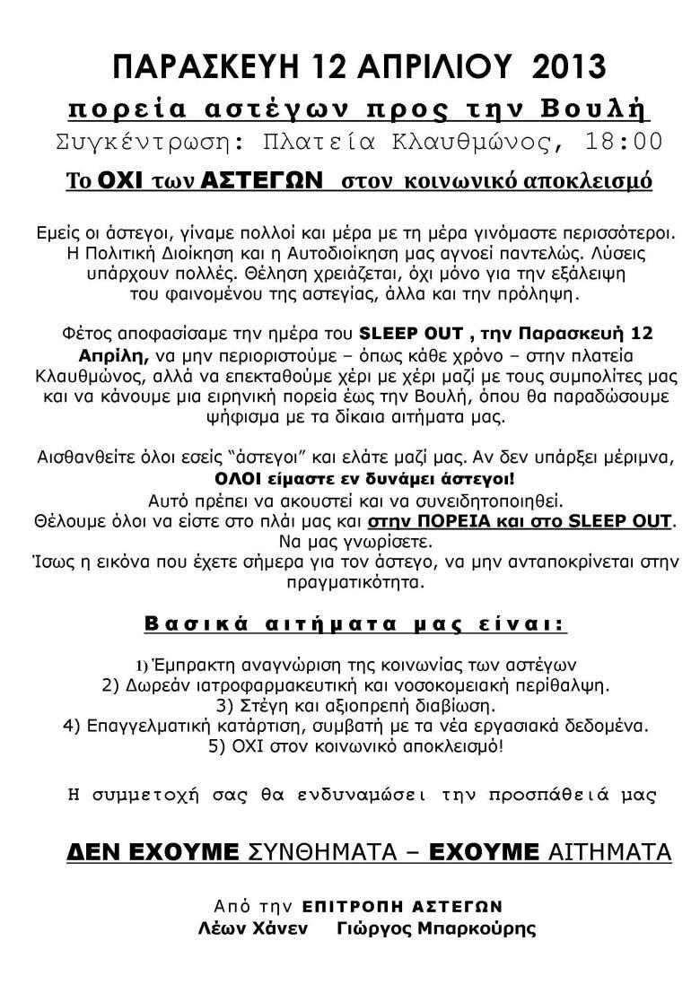 ta_oxi_ton_astegon