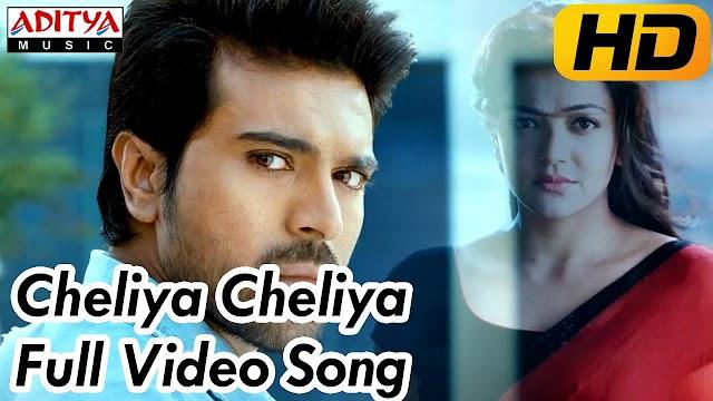 Cheliya Cheliya Song Lyrics - Yevadu | Ram Charan | Allu Arjun | Kajol Aggarwal
