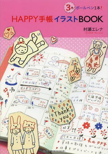 Happy手帳イラストbook 3色ボールペン1本 村瀬エレナ著 本雑誌 Neowing