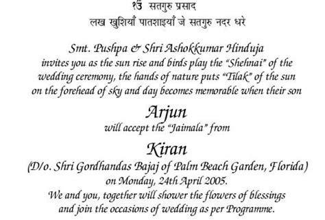 Wording Templates for Hindu, Muslim, Sikh & Christian