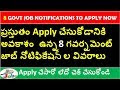 Present govt job notifications 2020 to apply in Ap Ts | LATEST GOVT JOB ...