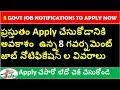 Present govt job notifications 2020 to apply in Ap Ts | LATEST GOVT JOB ...