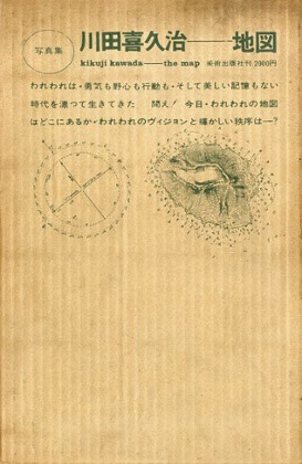 The Map, by Kikuji Kawada