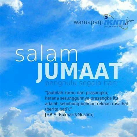 salam jumaat islam islamic quotes muslim quotes