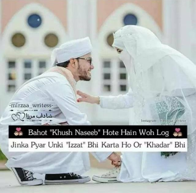 Social media is full of different quran verses and beautiful hadith. 33 Husband Wife Love Islamic Quotes Hindi Inspirational Quotes