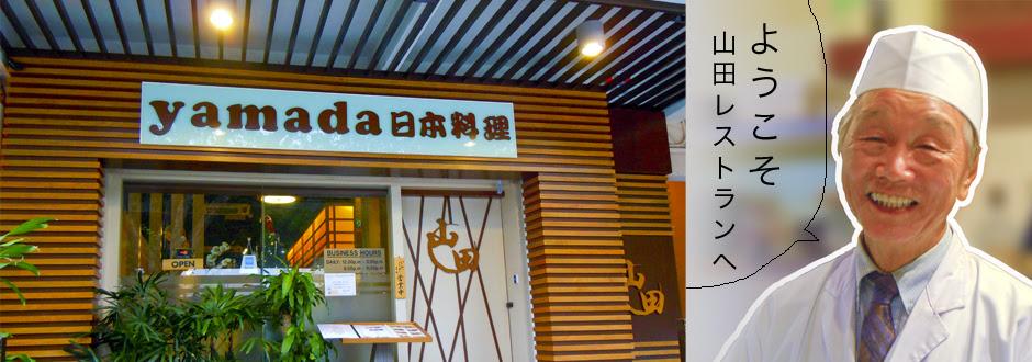 Yamada Banner1