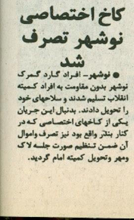 کاخ نوشهر