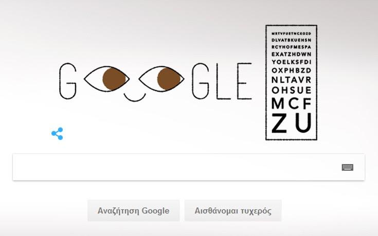 Ο πατέρας του πίνακα οξύτητας, Ferdinand Monoyer, στο doodle της Google
