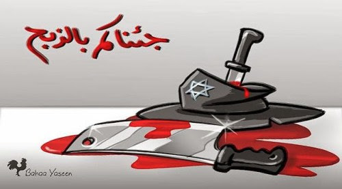 """Arabic Caption: """"We've come to slaughter you."""" Published after the massacre of four rabbis and a Druze policeman in Jerusalem in November 2014."""