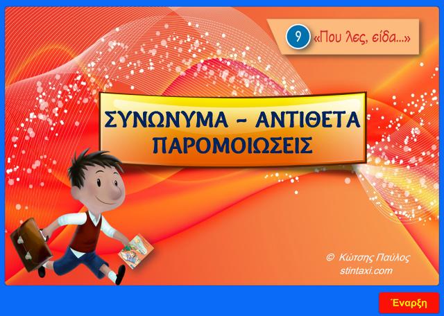 http://www.stintaxi.com/uploads/1/3/1/0/13100858/q-b9-lang-sinon-antith-parom.swf