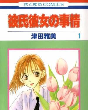 Kareshi Kanojo No Jijou Manga Rock