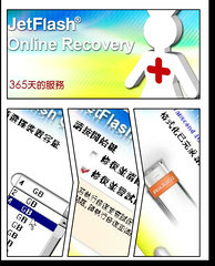 創見 Online Recovery