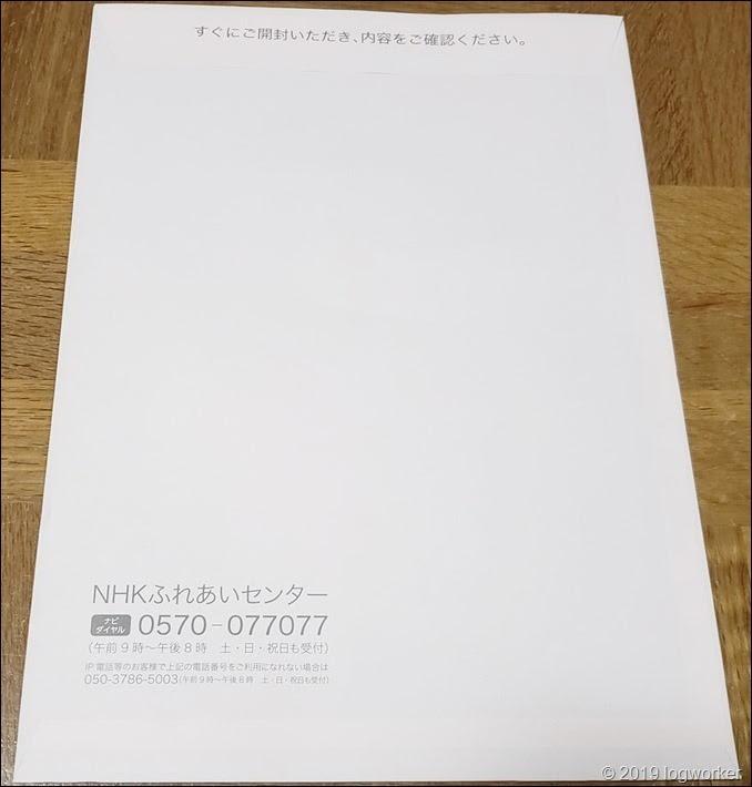 a00036_NHK_不審な封筒_02