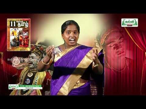 11th Tamil அரங்கவியல் நாடகக்கலை இயல் 3 Kalvi TV