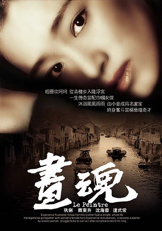 A Soul Haunted by Painting | China-Underground Movie Database