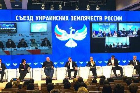 """""""Украинские землячества России"""" как элемент информационной войны против Украины"""