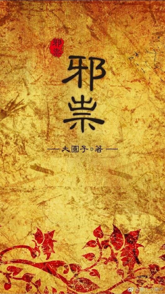 Tai Họa 邪祟