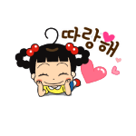 Korean emoticon 따랑해 I love you
