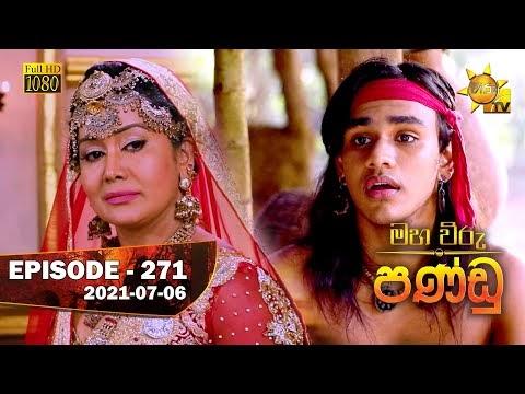 Maha Viru Pandu   Episode 271   2021-07-06