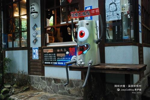 2012_0530_溪頭鹿谷鄉妖怪村DSC_4832