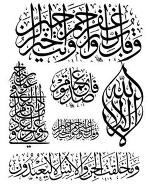 kumpulan gambar kaligrafi islami gambar aneh unik lucu